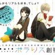 女子向けWEBマンガ誌「COMICポラリス」が本日創刊