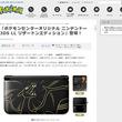 ポケモンの「リザードン」が描かれた黒の3DS LLが登場 11月ポケモンセンター限定発売