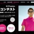 DJ Fumiyaの似顔絵&あいうえお作文、特設サイトで大募集