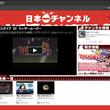 """ニコニコ動画とYouTubeにて""""日本一チャンネル""""が始動、Facebook公式ページもオープン"""