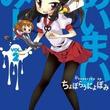ちょぼらうにょぽみ「あいまいみー」TVアニメが新春放送