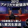 アメリカ大統領は誰の手に? 2012年アメリカ大統領選を開票まで一挙16時間放送