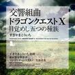 すぎやまこういち指揮の交響組曲「ドラゴンクエストX」CDリリース
