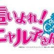 『這いよれ!ニャル子さん』ソーシャルゲーム化決定!タイトルは『這いよれ!ニャル子さん ザ・カオス』 今秋サービス開始予定だ!