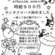 井上麻里奈さん、伊藤かな恵さんによる「神戸前向女学院。」イベント宣伝用の手書きのチラシが到着!