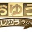TVアニメまおゆうの宣伝ラジオ『らじゆうラジオ勇者』配信開始! パーソナリティは勇者役・福山潤さん!