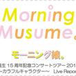 【ライブレポ】モーニング娘。誕生15周年記念コンサートツアー2012秋~カラフルキャラクター~