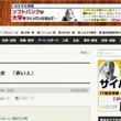 壮絶な北海道開拓史 『赤い人』
