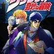 テレビアニメ『ジョジョの奇妙な冒険』オープニングテーマが発売!第2部「戦闘潮流」の放送が12月から開始!そして新OPが2013年1月30日(水)に発売されることが早くも決定!