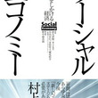 ニコニコ動画は21世紀のカラオケ!? 「粉雪」から始まったニコニコ弾幕「こなああああああゆきいいいいいい」