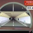 笹子トンネル事故で判明した高速道トンネルに潜む危険性!