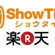 "Xbox 360版""楽天ShowTime""アプリの配信がスタート"
