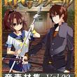 『RPGツクール』シリーズ初の音源特化素材集「RPGツクール音素材集 Vol.00」2012年12月21日(金)発売決定!