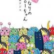 小島アジコ「となりの801ちゃん」厳選版とネコマンガ発売