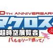 年末はみんなで「キラッ☆」! マクロス超時空展覧会で中島愛さんのスペシャルトークショー開催!