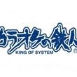 『PETIT IDOLM@STER Twelve Seasons!』×カラオケの鉄人!! 『ぷちます!』CD発売日にカラオケで歌えちゃう!!