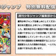 【Macユーザーに朗報】ニコニコ動画でも『週刊少年ジャンプ』が読めます