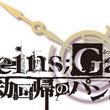 """『シュタインズ・ゲート』の小説第2弾""""STEINS;GATE 永劫回帰のパンドラ""""を公式サイトで試し読み!"""