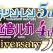 リン・レン、ルカの生誕を祝って特典ステッカーGET♪『鏡音リン・レン 5th Anniversary & 巡音ルカ 4th Anniversary フェア』12月27日から開催!