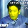 枝野官房長官がボカロ曲『炉心融解』を歌うMAD動画に賛否両論!?