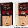"""江崎グリコから""""レイトン教授のナゾトキブレイクチョコレート""""がナゾトキカード付きで2013年1月15日に発売"""