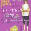 オシャレ大好き漫画家・イラストレーターのファッションコーデ本に注目!