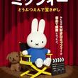 ミッフィー役に決定した小松未可子さんからコメントが到着!『ミッフィー』初の映画『劇場版ミッフィー どうぶつえんで宝さがし』も3月23日(土)より全国ロードショー!