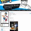 グラゼニ主人公がブログ開設、プロ野球選手の日常や秘蔵写真も紹介。