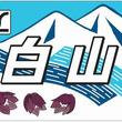"""485系国鉄色の「白山」が走る、湘南色のしなの鉄道169系と""""競演""""。"""