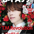 百花繚乱、T.M.Revolutionの全貌を探る