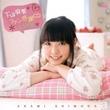 下田麻美さんのバースデーを祝したファン感謝CD『下田麻美ファン感謝CD -LINK-』が2013年2月27日リリース決定!
