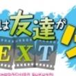 『僕は友達が少ないNEXT』のオープニング&エンディングテーマPVが公開! 「僕は友達が少ないNEXTミュージアム」の開催も決定!