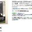 【超大容量】早速20000mAhを越える22000mAhのモバイルバッテリーが登場 しかも安い!!!!