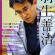 『将棋世界』編集長が選ぶ  「心を揺さぶる将棋マンガ名セリフ」ベスト5