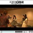 ニコ生でAKB48がレコーディングに挑戦! 向谷実と佐藤亜美菜の合作「もうこんなじかん」が良曲