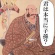"""自称""""武田信玄末裔モデル"""" がピンチ! 武田家旧恩会から否定される"""
