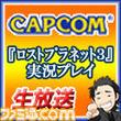 ニコ生版『ハギとこ!』第8回は3月4日20時より放送決定 あのシリーズ最新作を実況プレイ!
