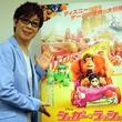 山寺宏一、ディズニーの悪役キャラにまさかの苦戦!?