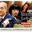 求む名探偵! 総額100万円の謎に挑め!! 視聴者参加型ミステリーをニコニコ動画で放送