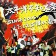 太平洋不知火楽団、一夜限りの復活ライブ&DVDリリース