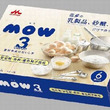 3種の原料だけで作った「MOW」、素材の味が存分に味わえる限定品。