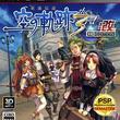 『英雄伝説 空の軌跡 the 3rd:改 HD EDITION』PS3で2013年6月27日発売決定
