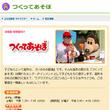 NHK『つくってあそぼ』最終回は視聴率50%超え?―「わくわくさん」と「ゴロリ」に高視聴率でお礼をしたい!ネットで広がる支援の輪