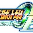 『スーパーロボット大戦Operation Extend(オペレーション エクステンド)』公式サイトがグランドオープン