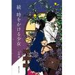 """『時をかける少女』""""幻の続編""""が復刊"""