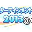 コーエーテクモゲームスのオンラインゲームの祭典、ニコニコ生放送で開催決定