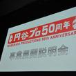 円谷プロ設立50周年、新ウルトラマンなど3大コンテンツを発表
