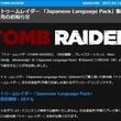 スクエニ「トゥームレイダーの日本語化ファイルを30ドルで売るよ!」