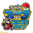 """""""Pokémon 3on3 2013 コロコロカップ""""の続報などポケモンバトル大会、ポケモングローバルリンクの最新情報が公開"""