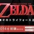 3DS用ソフト「ゼルダの伝説 神々のトライフォース2」が2014年初頭に発売予定